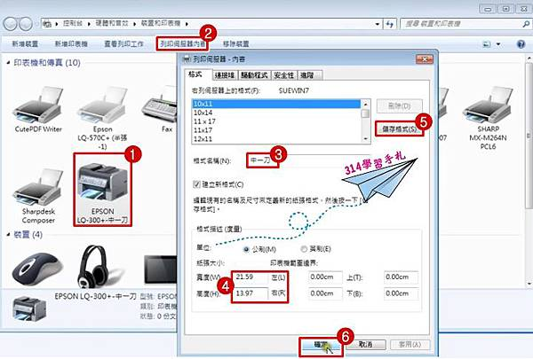 報表矩陣列表機 (中一刀)LQ310設定1.jpg