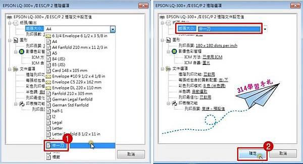 報表矩陣列表機 (中一刀)LQ310設定3.jpg