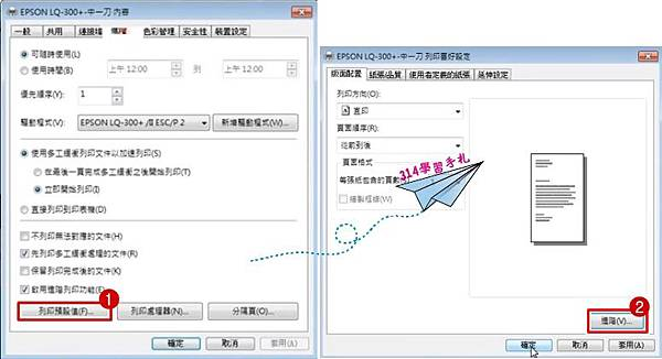 報表矩陣列表機 (中一刀)LQ310設定4.jpg