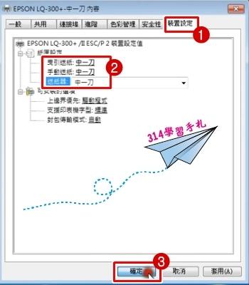 報表矩陣列表機 (中一刀)LQ310設定5.jpg