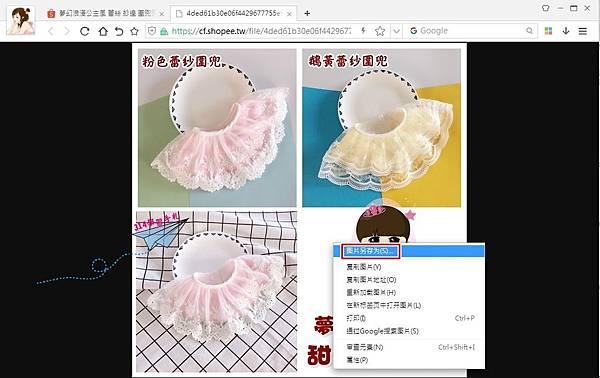 60極速瀏覽器 簡易 蝦皮下載圖片4.jpg