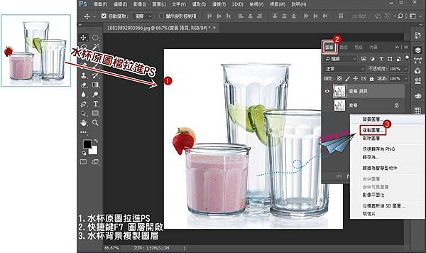 PS-玻璃杯透明感後製1.jpg