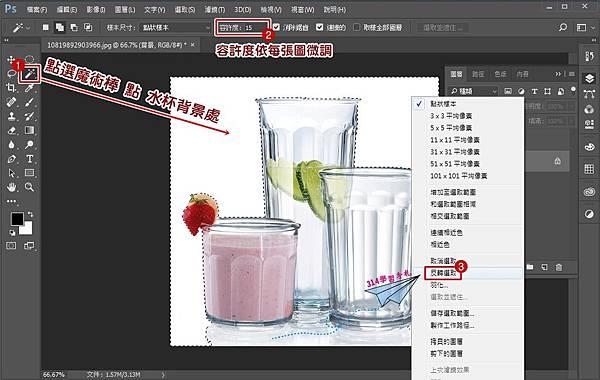 PS-玻璃杯透明感後製2.jpg