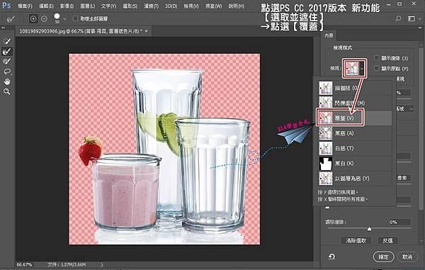 PS-玻璃杯透明感後製4.jpg