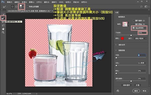 PS-玻璃杯透明感後製5.jpg