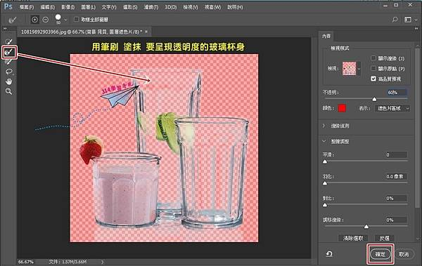 PS-玻璃杯透明感後製6.jpg