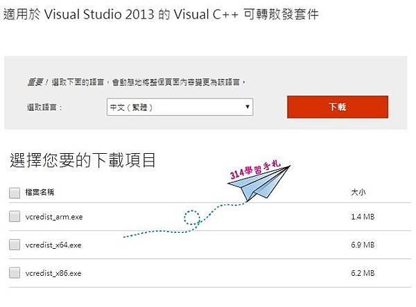 解決【Adobe】遺失dll檔-3.jpg