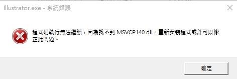 解決【Adobe】遺失dll檔-4.jpg