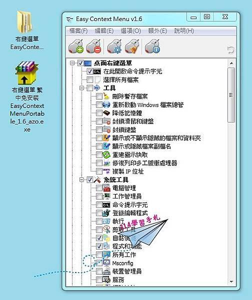Easy Context menu 右鍵選單中編輯器1.jpg