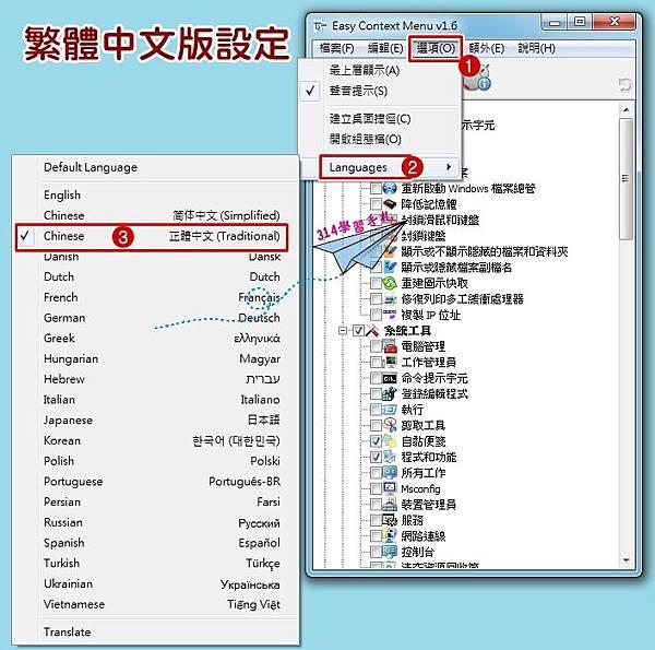Easy Context menu 右鍵選單中編輯器2.jpg