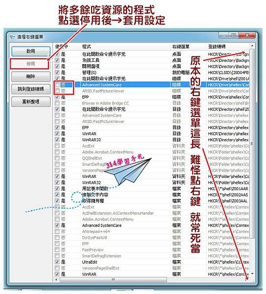 Easy Context menu 右鍵選單中編輯器4.jpg