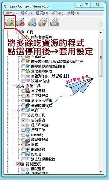 Easy Context menu 右鍵選單中編輯器5.jpg