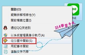 line 三開-6.jpg