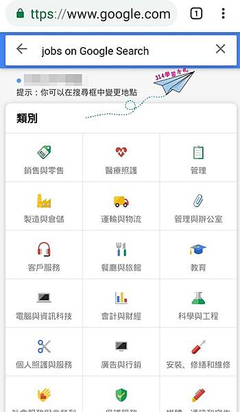Google for Jobs-1.jpg