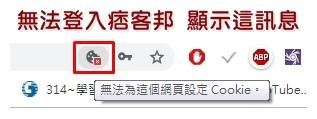 Google Chrome 無法登入痞客邦2.jpg