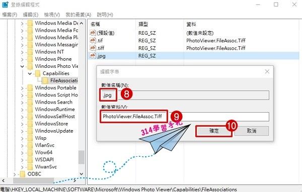 wim10-恢復win7 的看圖程-3.jpg