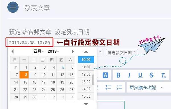 痞客邦排定發文日3.jpg