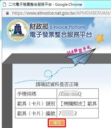蝦皮電子發票載具歸戶 教學11.jpg