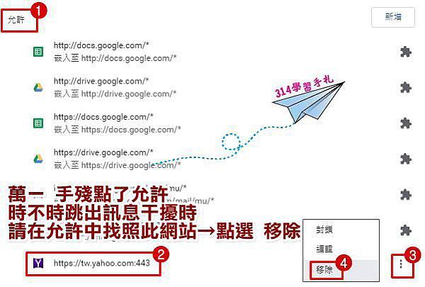 Google Chrome 設定6.jpg