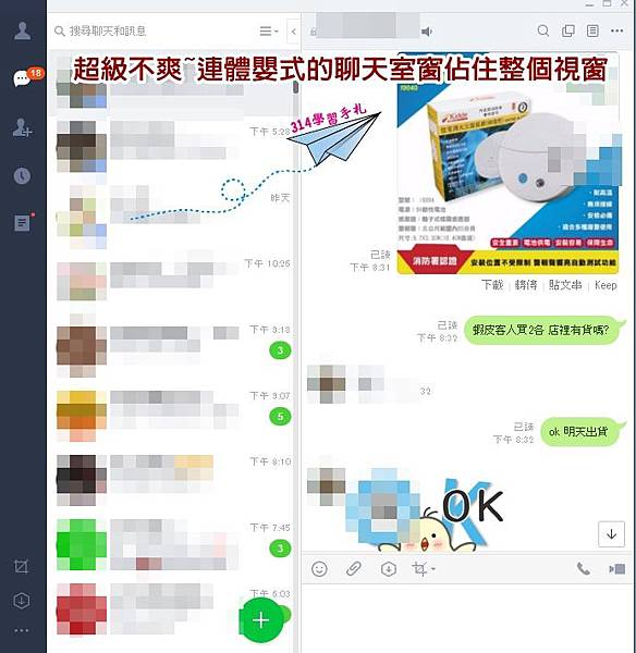 line 桌機板 聊天對話框1.jpg
