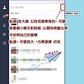 line 桌機板 聊天對話框2.jpg