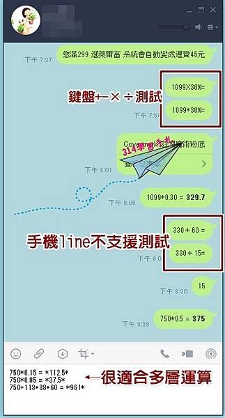 line=計算機2.jpg