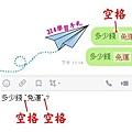 line 紅字+框 標註1.jpg