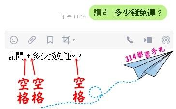 line文字+黑+粗.jpg