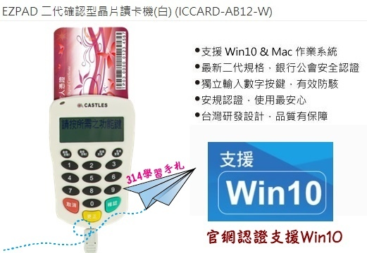 win10-安裝啟動EZPAD 二代確認型晶片讀卡機-2.jpg