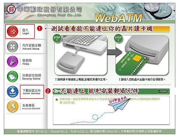 win10-安裝啟動EZPAD 二代確認型晶片讀卡機-01.jpg