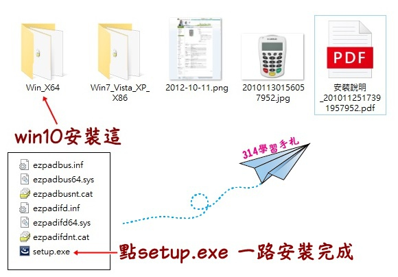 win10-安裝啟動EZPAD 二代確認型晶片讀卡機-02.jpg