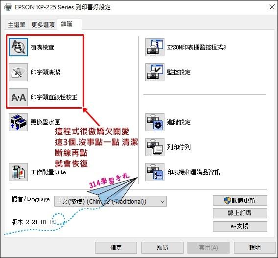 印表機找不到維護選項4.jpg