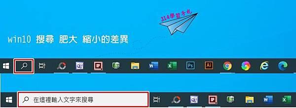 win10 搜尋 減肥 縮小1.jpg