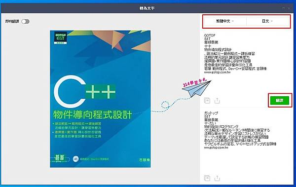 Line-簡易一鍵 圖轉文字翻譯3.jpg