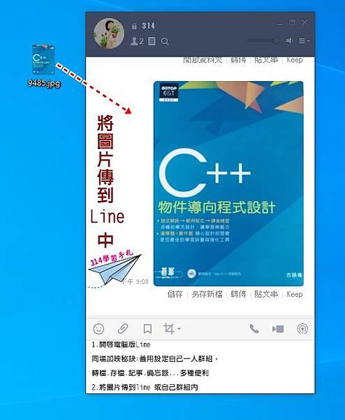 Line-簡易一鍵 圖轉文字翻譯1.jpg