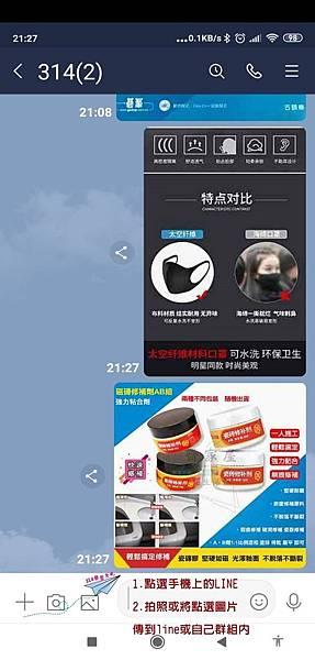 Line-簡易一鍵 圖轉文字翻譯4.jpg