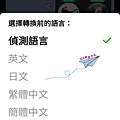Line-簡易一鍵 圖轉文字翻譯8.jpg