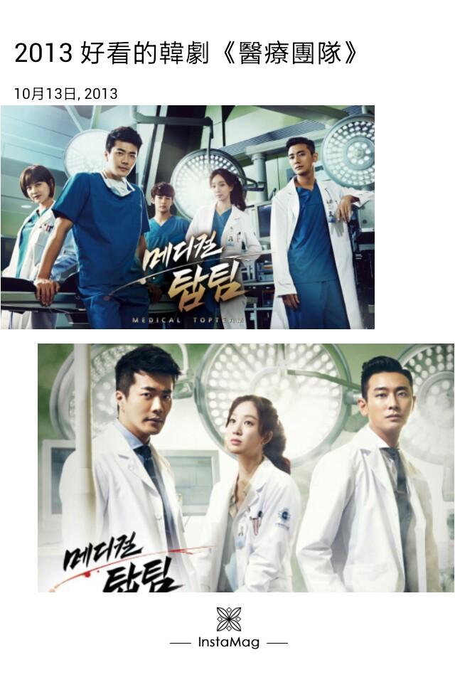 2013 韓劇 醫療團隊