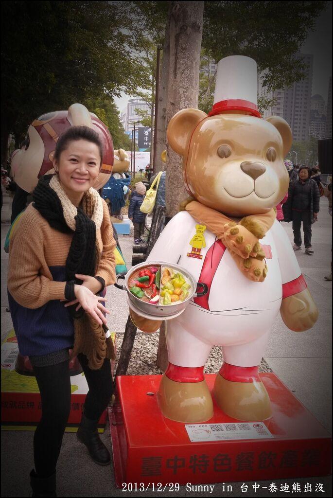 2013台中熊出沒24.JPG
