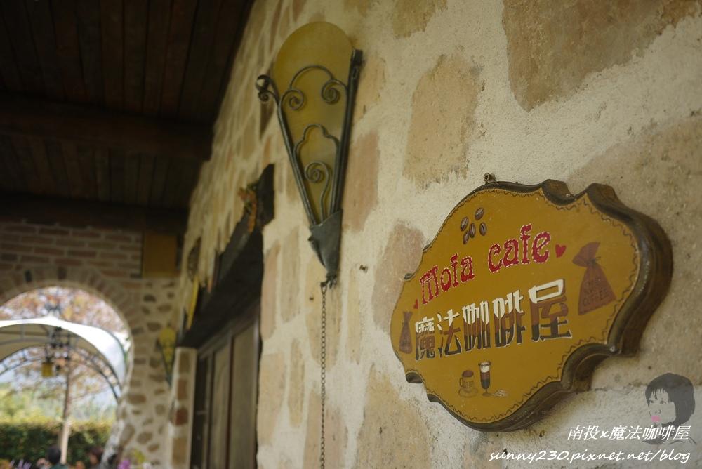 南投魔法咖啡屋26.JPG