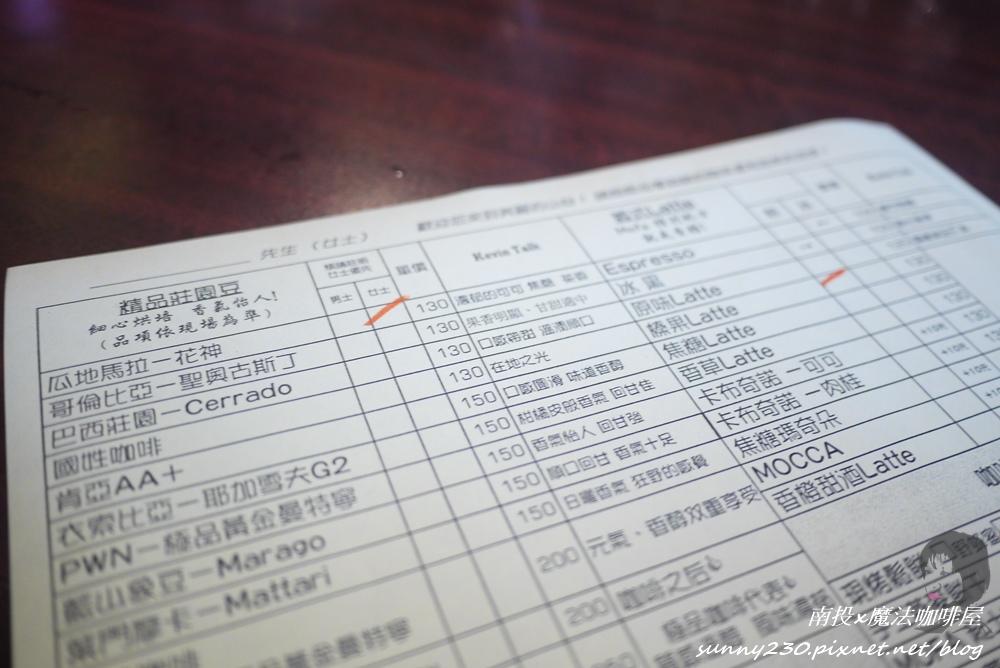 南投魔法咖啡屋41.JPG