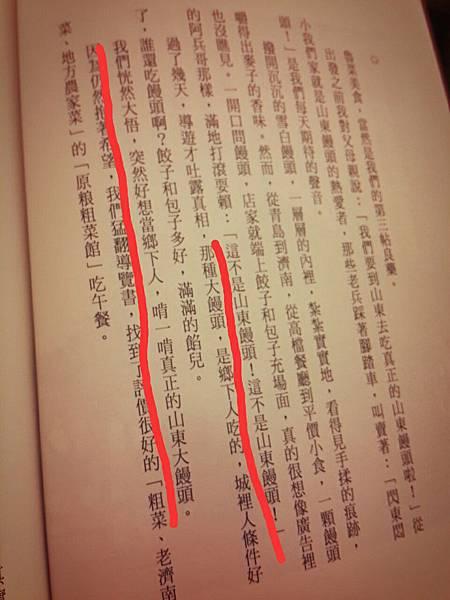 山東大饅頭2