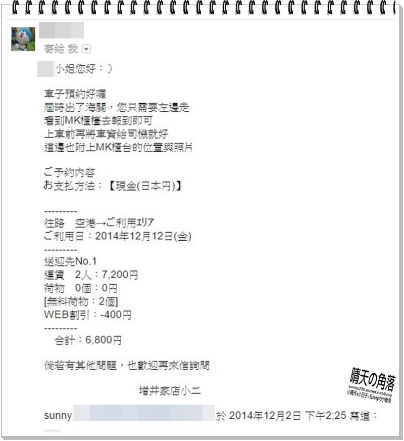 增井家訂房08.JPG