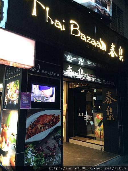 Thai Bazaar泰集