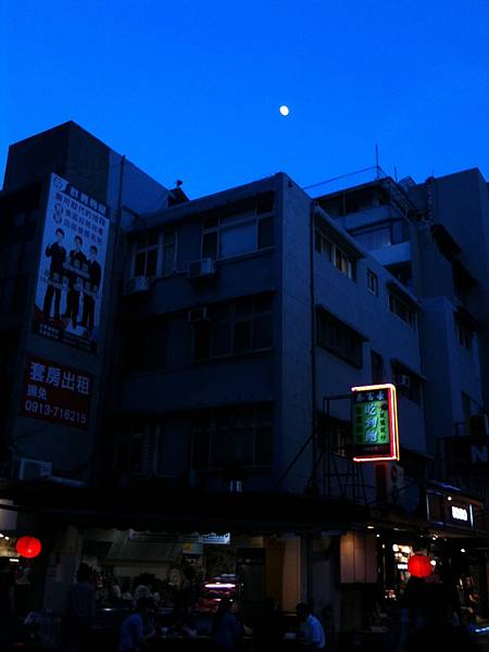 東區的月亮