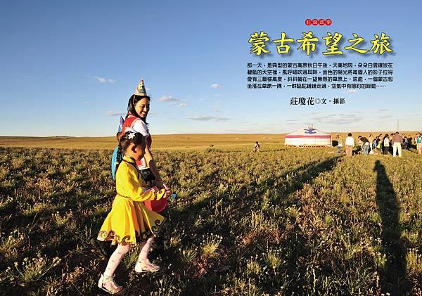 705 蒙古