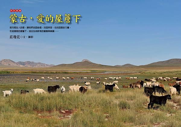 706 蒙古