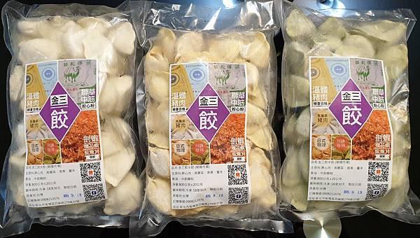 金三餃 冷凍水餃推薦