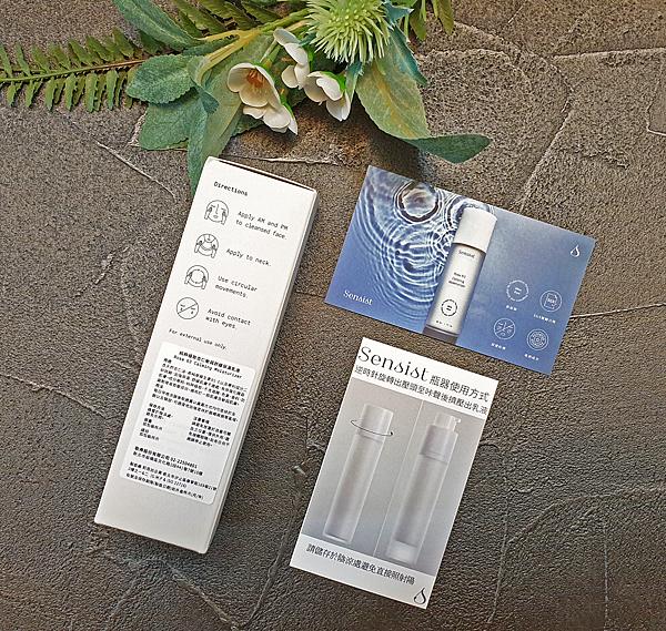 sensist-敏感肌膚專用乳液 杏仁舒緩保濕乳液