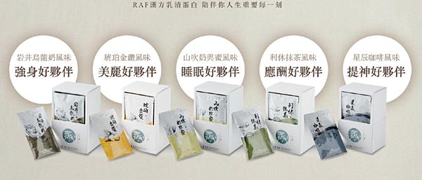 RAF漢方乳清蛋白